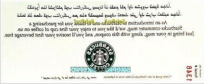 STARBUCKS HAVE A FREE US SCARCE FREE #1348 COUPON
